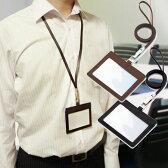 【5点までメール便OK】レザーIDカードホルダー(ネックストラップ付)