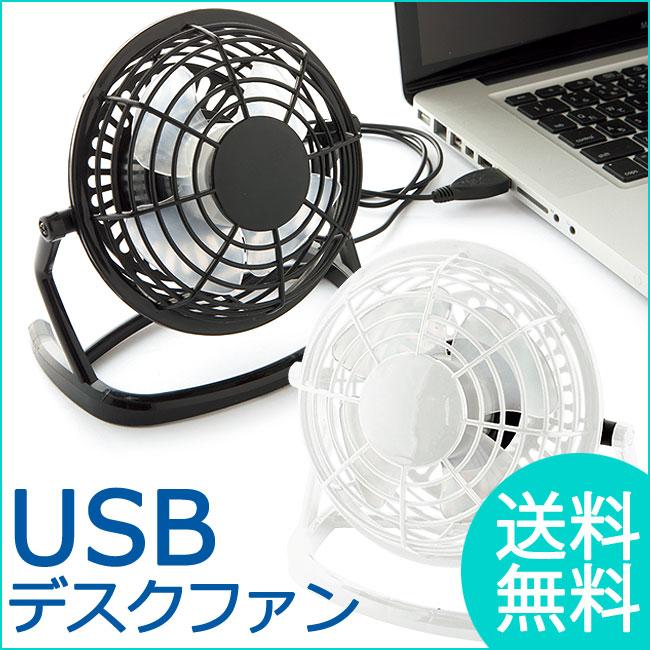 【送料無料】USBデスクファン// 卓上扇風機 ミニ 冷却 クールビズ 会社 社内 オフィ…...:zakkanetonline-trans:10011274