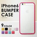 Iphone6bumper-00