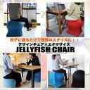 ジェリーフィッシュチェアー JELLYFISH CHAIR 3色展開 SPICE スパイス WKC102 バランスボール チェア いす 椅子 イス 家具 デザイン 骨盤 姿勢 運動 北欧 Rutger