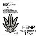 HEMP ヘンプ ムスクジャスミン 吊り下げタイプ 12枚セット エア フレッシュナー 車 芳香剤 部屋 トイレ ペーパー アロマ 雑貨 ユニセックス MUSK JASMINE