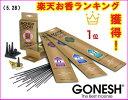 GONESH ガーネッシュ ガネシュ送料無料の激安 選べる お香 スティック 3種12パックセット