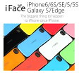 iface mall ケース iPhone6s/iphone6/galaxy s7edge SC-02H/SCV33/iphone se/iphone5s/iphone5 iPhone5カバー iPhone6s ケース iphone6 ケース/iphone5s ケース/全7色 iphone5カバー/iphone6カバー/iphone6sカバー iPhone6s/iphone6/iphone5s/galaxy s7edge SC-02H/SCV33
