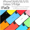 iface mall ケース iphone7/iPhone6s/iphone6/galaxy s7edge SC-02H/SCV33/iphone se/iphone5s/iphone5 iphone7 ケース/iPhone7カバー iPhone6s ケース iphone6 ケース/iphone5s ケース/全7色 iphone6カバー/iPhone6s/iphone6/iphone5s/galaxy s7edge SC-02H/SCV33