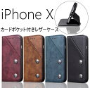 【メール便送料無料】iPhone X 手帳型レザーケース i...