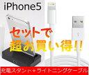 11月19日入荷予定 オープン記念特価 iPhone5用卓上充電スタンド【iPhone5用充電スタンド】 【卓上ホルダ】 【iPhoneスタンド】【iPhon5】【期間限定】