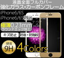 強化ガラスフィルム+カーボンフレーム iPhone6S ガラスフィルム/iPhone6S Plus ガラスフィルム 全面保護 表面硬度9H厚さ0.23mm 全4色 iphone6s ケース iPhone6s plus ケース iphone6 iphone6s plus
