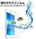 【メール便送料無料】強化ガラスフィルム 表面硬度9H 厚さ0.3mm iPhone XS/X XS MAX XR iPhone8 iphone8 plus iPhone7 iphone7 plus/iPhone SE/iPhone6s iphone6s plus/xperia xz3/xz2,HUAWEI P20 Pro,P20 lite,Nova lite 2,ZENFONE 5/5Q google pixel3