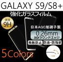 【メール便送料無料】Galaxy S9 S9 Galaxy S8 S8 強化ガラスフィルム 表面硬度9H 厚さ0.26mm 全面保護 保護フィルム ガラスフィルム/Galaxy S9 S9 Plus 強化ガラスフィルム/耐衝撃 強化ガラスフィルムgalaxy s8 ガラスフィルム 保護フィルム 全面galaxy s8 plus