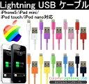 【iPhone5 USBケーブル】全10色 カラフルlightningケーブル カラー iphone5【第7世代iPod nano用】【第5世代iPod touch用】ipad mini ipadミニ【期間限定】【RCP】