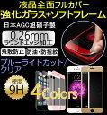 強化ガラスフィルム+ソフトフレーム 選べる2タイプ クリア&ブルーライトカット iPhone7 iPhone7 Plus iPhone6S ソフトフレーム 全面保護 保護フィルム ガラスフィルム/iPhone6S Plus 強化ガラスフィルム/iPhone6 表面硬度9H 厚さ0.26mm iphone7 ケース iPhone7 plus