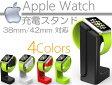 apple watch 充電スタンド 38mm/42mm対応 アップルウォッチ スタンド 充電クレードルドック チャージャースタンド 全4色