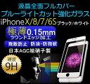 【メール便送料無料】ブルーライトカット ガラスフィルム iPhoneX,iPhone8,iPhone8 Plus iPhone7 全面保護 iPhone7 Plus 保護フィルム iPhone6S iPhone6S Plus 強化ガラスフィルム/iPhonex iPhone7s Plus ブルーライトカット 表面硬度9H 厚さ0.15mm