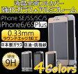 iphone SE iPhone6S 強化ガラスフィルム/iPhone6S Plus iPhone5S/5C/5 全面保護 ガラスフィルム 強化ガラスフィルム+アルミフレーム 保護フィルム/iPhone6 ガラスフィルム/iPhone6s Plus ガラスフィルム 全4色 表面硬度9H 厚さ0.33mm iphone6s iphone se ケース iphone5s