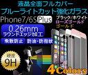 ブルーライトカット ガラスフィルム iPhone7 保護フィルム/iPhone7 Plus ブルーライトカット ガラスフィルム 全面保護 ブルーライトカット強化ガラスフィルム 表面硬度9H厚さ0.26mm iphone7 iPhone7 plus iphone6s iPhone6s plus iphone7 iphone7 plus iphone6 iphone6s plus