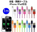 カラフル充電ケーブルiphone8、iphone8 plus、iphoneX、iphoneXS、iphoneXS MAX、iphoneXRiPhone7 iphone7 plus/iPhone6s iphone6s plu..