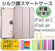 iPad mini4 ケース iPad Air2 ケース/iPad Air ケース,iPad mini/2/3(iPad mini Retina) ケース シルク調スマートレザーケース 全11色 オートスリープ機能付 スタンド機能付き カバー/ipad air/iPad mini 4/ipad air/iPad mini 4/ipad air/iPad mini/ipad air/iPad mini