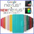 【メール便送料無料&液晶保護フィルム付き】Google 第2世代Nexus7(2013)用/Nexus7(2012)用スマートレザーケース タブレット オートスリープ機能 マグネット式 横開き スタンドケース レザー カバー new nexus7 新しいネクサス7【ネクサス7】【RCP】nexus7 nexus7