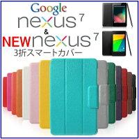 【メール便送料無料&液晶保護フィルム付き】Google第2世代Nexus7(2013)用/Nexus7(2012)用スマートレザーケースタブレットオートスリープ機能マグネット式横開きスタンドケースレザーカバー【ネクサス7nexus7】【RCP】10P04Aug13