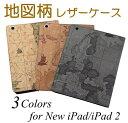 ipad air2 ケース/ipad air ケース/ipad2/3/4 ケース 地図柄 PUレザーケースカバー 全3色  オートスリープ機能付 ipad4/ipad3/ipad2 ipad air2