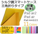 iPad 9.7インチ(2017)/iPad mini 4 iPad Air2 ケース/iPad Air ケース,iPad mini/2/3 ケース(iPad mini Retina)用 三角折り シルク調スマートレザーケース 全11色 オートスリープ機能付 スタンド機能付き/ipad air/iPad mini 3/ipad air 2/iPad mini 4/ipad 9.7(2017)