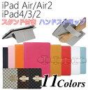 ipad air2 ケース/ipad air ケース/new ipad ケース/ipad4 ケース ハンドストラップ付きスマートレザーケース カバー 全11色 オートスリープ機能付 スタンド機能付き