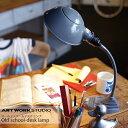 照明 Old school-desk lamp オールドスクールデスクランプ AW-0300 ART WORK STUDIO アートワークスタジオ デスクライト アメリカン 読書灯 LED電球対応 ビンテージ レトロ 北欧