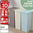 ゴミ箱 KCUD クード 2個セット kcud SQUARE Push Pail スクエア プッシュペール ごみ箱 ダストボックス 分別ゴミ箱 おしゃれゴミ箱 キャスター付きゴミ箱 キッチンゴミ箱 ふた付きゴミ箱 クードゴミ箱 スリムゴミ箱 デザインゴミ箱 リビングゴミ箱 日本製ゴミ箱