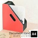 ドキュメントスタンドsedia 発泡美人ファイルボックス ファイル ケース 整頓 整理 分類 オフィス 書類 収納 アコーディオンポケット セキセイ カードファイル |ジャバラ ドキュメントファイル カード収納 ファイルスタンド おしゃれ 書類整理 ポケット