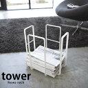【送料無料】【ポイント10倍】新聞ストッカー 【tower】ニューズラック タワー News rac