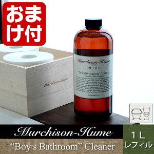 マーチソンヒューム ボーイズバスルーム クリーナー レフィル
