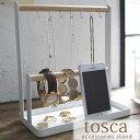 アクセサリースタンド トスカ【tosca】accessories stand 山崎実業 収納 スタンド ケ