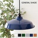 照明 【送料無料】ジェネラルシェード GENERAL SHADE _ 36 by LOW ENAMELED 低温琺瑯【シェードのみ】カスタム シェード カスタムシェード ペンダント 天井照明 琺瑯 ホーローランプシェード 北欧