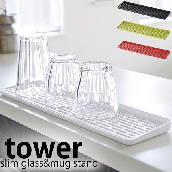 【よりどり3点送料無料対象商品】グラススタンド 【tower】【AQUA】タワー アクア グラス&マグスタンド【slim glass&mug stand】 コップスタンド マグカップスタンド グラス置き コップ立て グラス スタンド 水切り