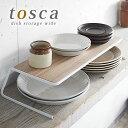 【送料無料】【ポイント10倍】ディッシュスタンド 【tosca】ディッシュストレージ ワイド トスカ dish storage wide ディッシュ ディッシュ...