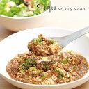 スプーン ☆☆Suqu スクウ serving spoon/サービングスプーン/スプーン/ステンレス/キッチン用品/EAトCO/イイトコ/ヨシカワ/アッシュコンセプト/料理/調理