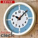 【ポイント10倍】掛け時計 【送料無料】【Lemnos レムノス】fun pun clock with color! ふんぷんくろっく 掛時計 時計 ナチュラル...