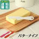 バターナイフ 【ネコポスで送料無料】バターナイフ バター マーガリン ナイフ アイスクリームスプーン