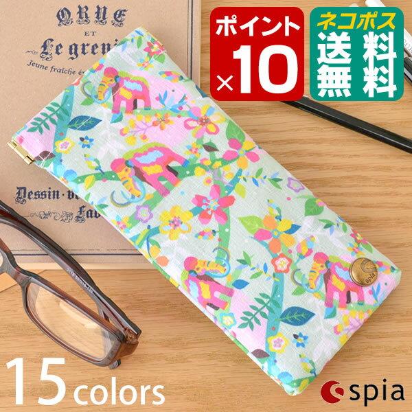 メガネケース spia スピーア メガネケース Glass case 薄型 スリム ペンケ…...:zakkashop:10003912