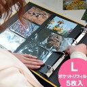 【ポイント10倍】アルバム ポケット台紙 リフィル【ポケットL】 PDフォトアルバム DELFONICS デルフォニクス