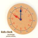 時計 キッズクロック LaLuz ラルース 掛け時計 壁掛け時計 子供 キッズ 知育時計 子供部屋 木製 インテリア かわいい おしゃれ シンプル 人気 雑貨 北欧 お祝い プレゼント