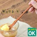 マドラー WOOD'N マドラースプーン Laluz ラルース 木製 キッチン ジャムスプーン カトラリー パフェ キッズ 北欧