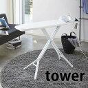 アイロン台 山崎実業 スタンド式 アイロン台 tower タワー ホワイト ブラック YAMAZAKI 高さ調節 折りたたみ タワーシリーズ スチーム 折りたたみ式アイロン台 スタンド おしゃれ モダン シンプル 折り畳み コンパクト スリム アイロンボード ヤマジツ