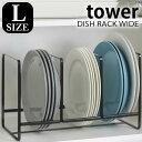 【よりどり送料無料】 TOWER タワー ディッシュラック DISH RACK WIDE L 山崎実業 タワーシリーズ yamazaki ディッシュスタンド 皿 収納 皿立て キッチン 雑貨 食器立て 食器棚収納 食器収納 おしゃれ キッチン収納 白 ホワイト 北欧