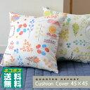 クッションカバー Cushion Cover 45×45 QUARTER REPORT クォーターリポート 北欧 プレゼント 鈴木マサル テキスタイル