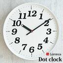 掛け時計 Lemnos レムノス Dot clock ドットクロック KK15-12 KK15-13 小池和也 日本製 北欧 おしゃれ かわいい シンプル 壁掛け 壁掛け時計 掛時計 時計 クロック   ウォール 引っ越し祝い 新築祝い 贈り物 リビング ウォールクロック かけ時計 インテリア 雑貨