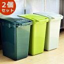 ゴミ箱【2個セット】 ecoコンテナス�