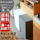 【ポイント10倍】【2個セット送料無料】 クード ゴミ箱 シンプルワイド kcud simplewide kcud SIMPLE クード シンプル ゴミ箱 ワイ...