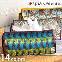 spia × tente の夢のコラボレーション!包んで見せるかわいいティッシュケース。