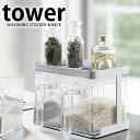 TOWER タワー 山崎実業 タワーシリーズ 調味料ストッカ...